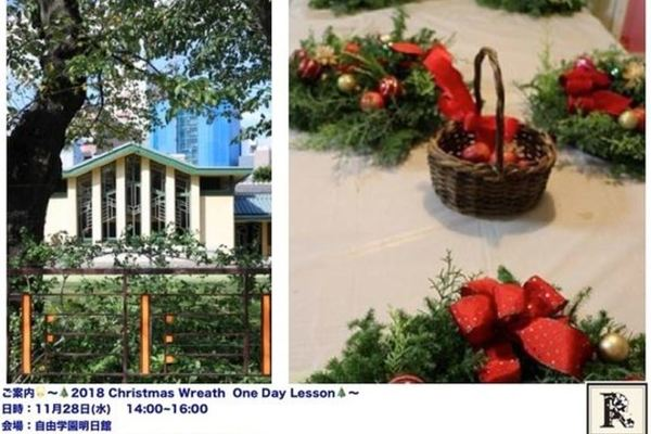 2018 Christmas Wreath One Day Lessonの日程のご案内